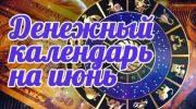 Финансовый лунный календарь на июнь 2019