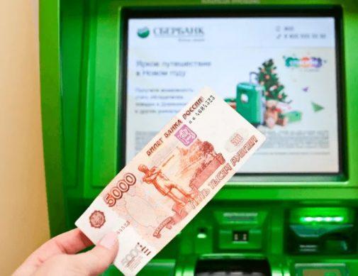 можно ли снимать деньги в банкомате сбербанка