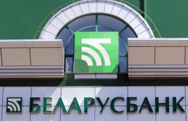 беларусьбанк кредиты 2019