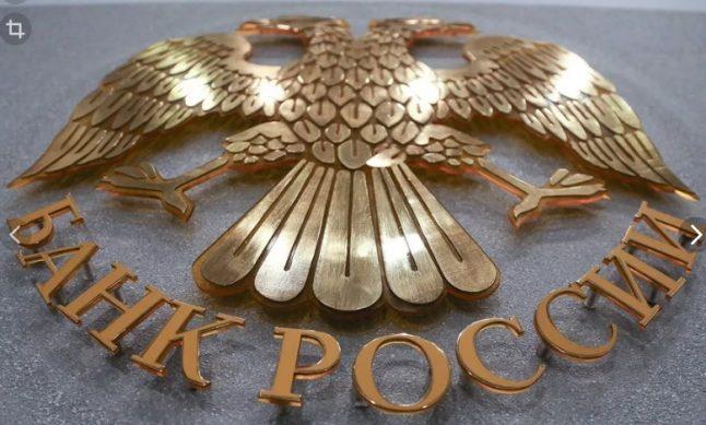 ключевая ставка банка россии на сегодня