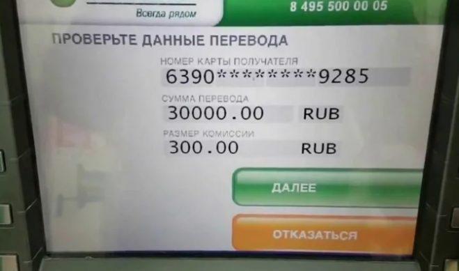 перевод денег сбербанк через устройство самообслуживания