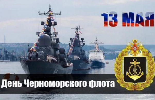 день черноморского флота россии 13 мая