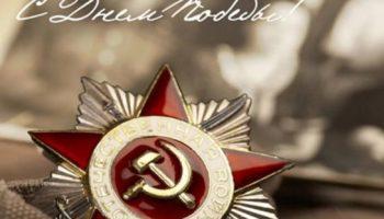 Сколько лет празднику День Победы будет в 2019 году