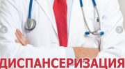 Новые правила диспансеризации в России в мае 2019