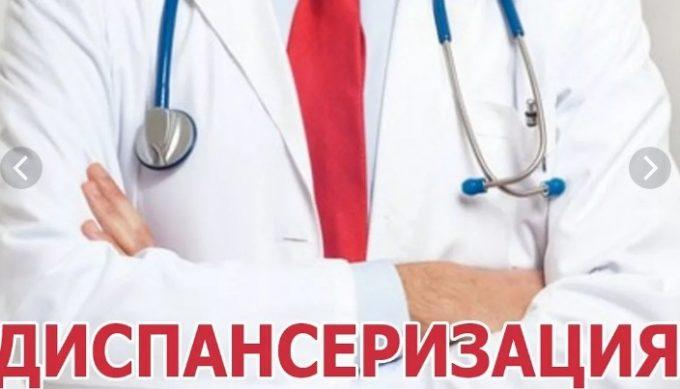 ежегодная диспансеризация в россии 2019 ггод