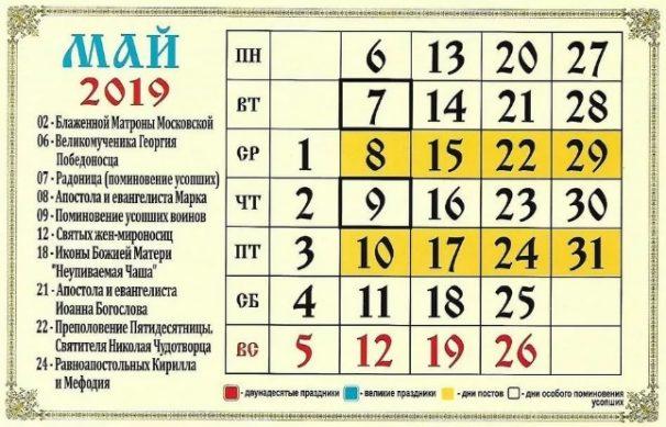 православные праздники 29 апреля