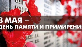 Какой сегодня праздник в России 08.05.2019