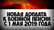Ежемесячная доплата 4900 рублей к пенсии военным пенсионерам
