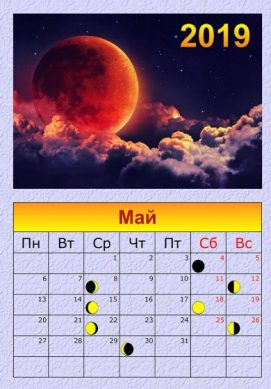 луный календарь фазы луны 2019 май