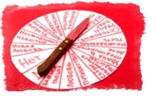 нож для цыганского гадания