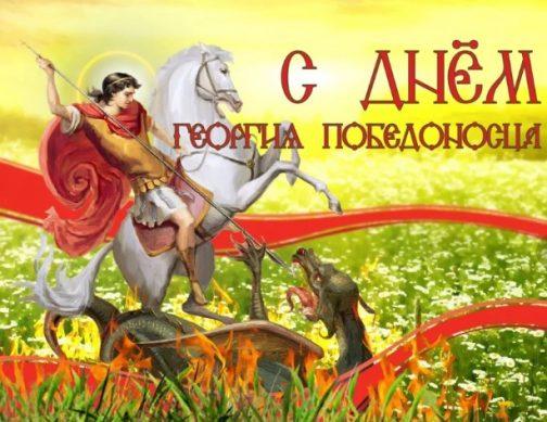 день георгия победоносца 6 мая