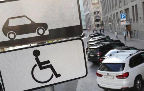 знак инвалид кто может использовать