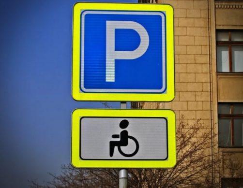кто может воспользоваться бесплатной парковкой для инвалидов