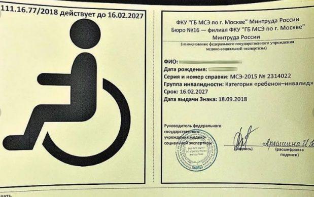 как получить знак инвалид