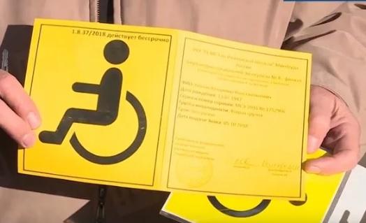 чем выданный знак инвалид отличается от магазинного