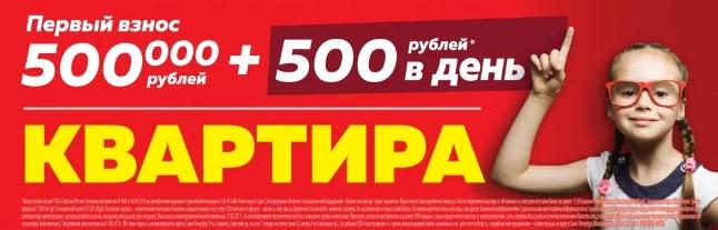 пример рекламы ипотечной программы банка