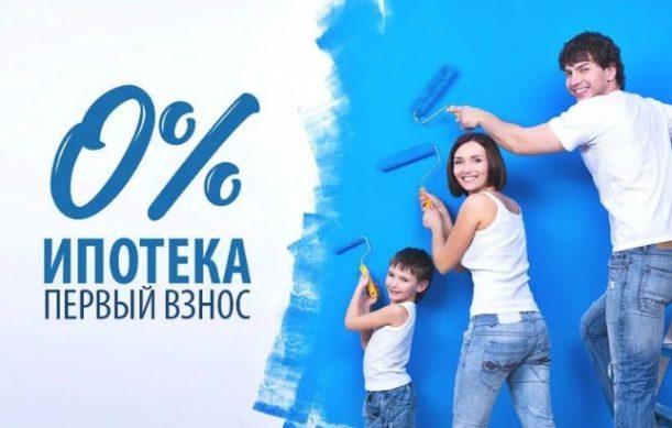 особенность ипотеки без первоначального взноса - 0%