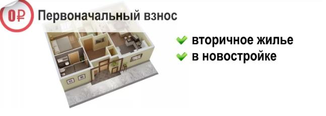 все способы взять ипотеку без первоначального взноса