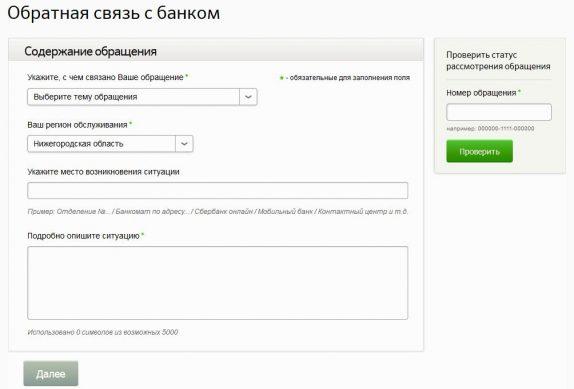 обратная связь с банков на сайте сбербанка