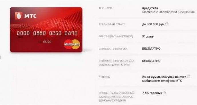 условия карты мтс банка