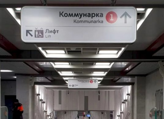 метро коммунарка последние новости