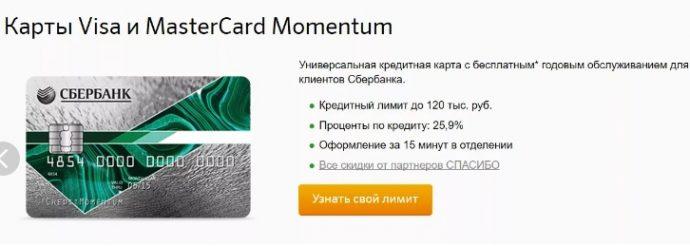 бесплатные кредитные карты