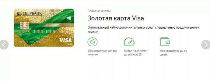 кредитная карта сбребанк