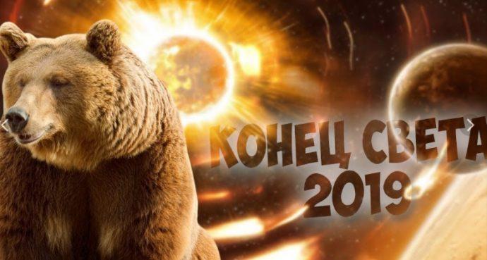 конец света в россии в 2019 году будет или нет предсказания