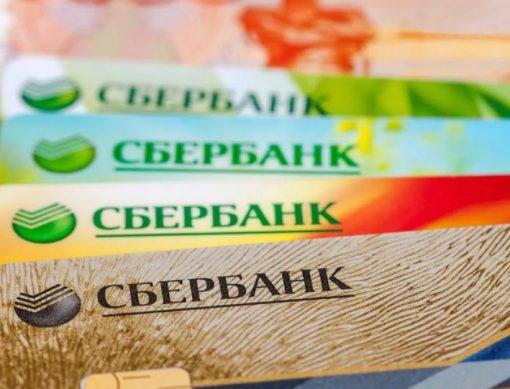 карты сбербанка для оплаты услуг через интернет