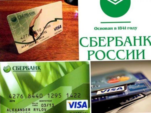 кары сбербанка для оплаты услуг и товаров через интернет