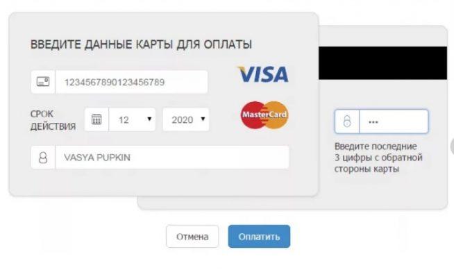как ввести реквизиты для оплаты картой банка в интернете