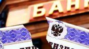 Черный список банков, лишенных лицензии ЦБ РФ в 2019 году