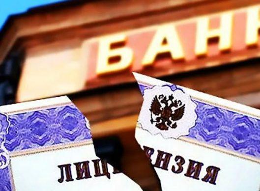 банки лишенные лицензии