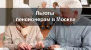 Какие льготы положены пенсионерам в Москве в 2019 году