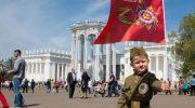 Где отметить День Победы в 2019 году с детьми в Москве