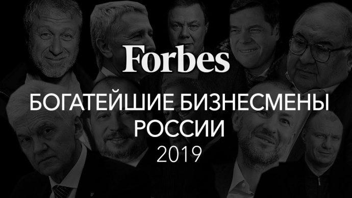богатейшие люди россии и мира