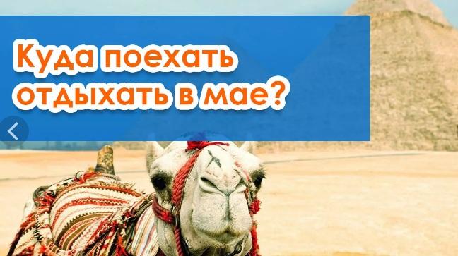 куда можно из россии поехать на майские праздники отдыхать