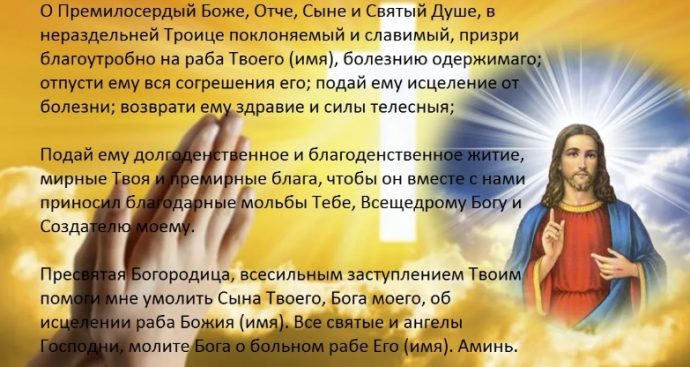 молитва троице о здравии
