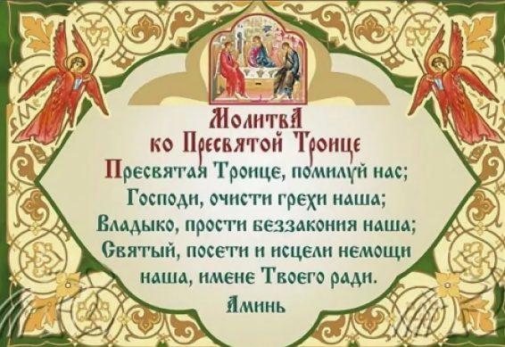 молитва троице