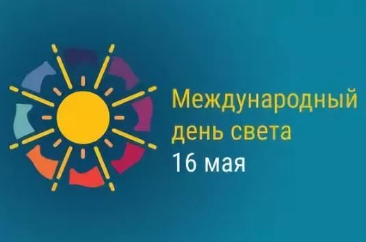 международный день света