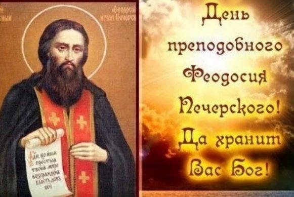 День памяти преподобного Феодосия Печерского