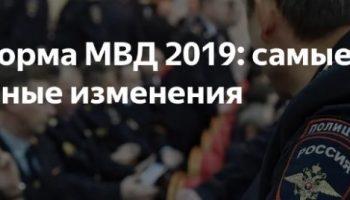 Реформа МВД в 2019 году: каковы результаты