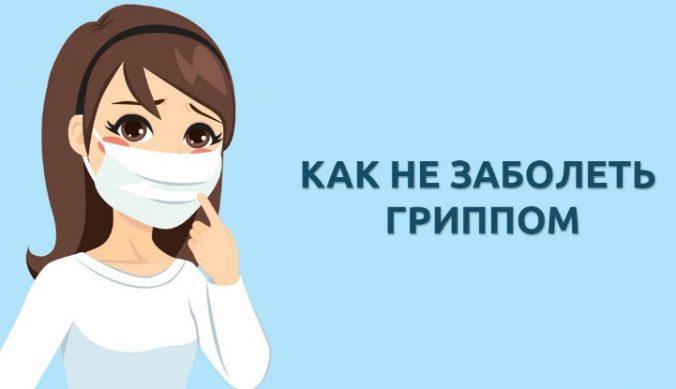 меры профилактики гриппа и ОРВ