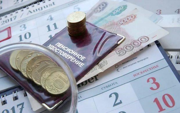 рост пенсий в России