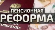 Как пенсионная реформа повлияла на жизнь россиян?
