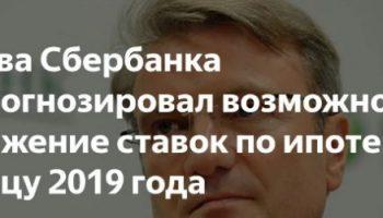 Сбербанк России ставки по ипотеке с 25 мая снижены или нет