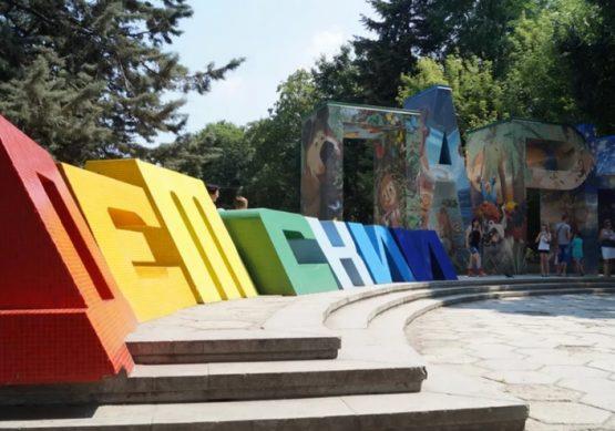 детский парк симферополь