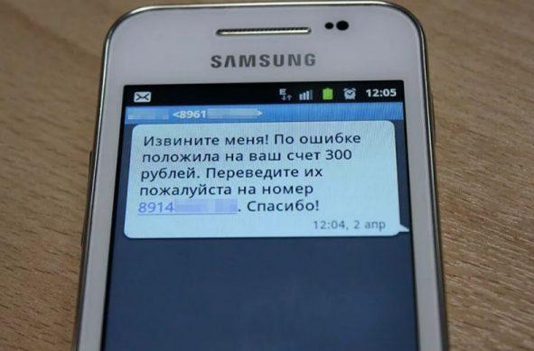 мошенничество с смс кодами сбербанк