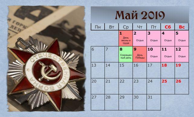 сокращенные и перенесенные дни в мае 2019