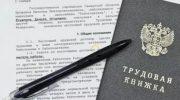 Трудовой договор в 2020 году последние изменения закона